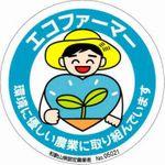 環境に優しい、減農薬、減化学肥料、有機栽培に努力するエコファーマーに認定