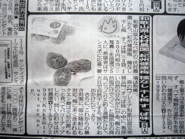 サンケイスポーツ新聞で照会