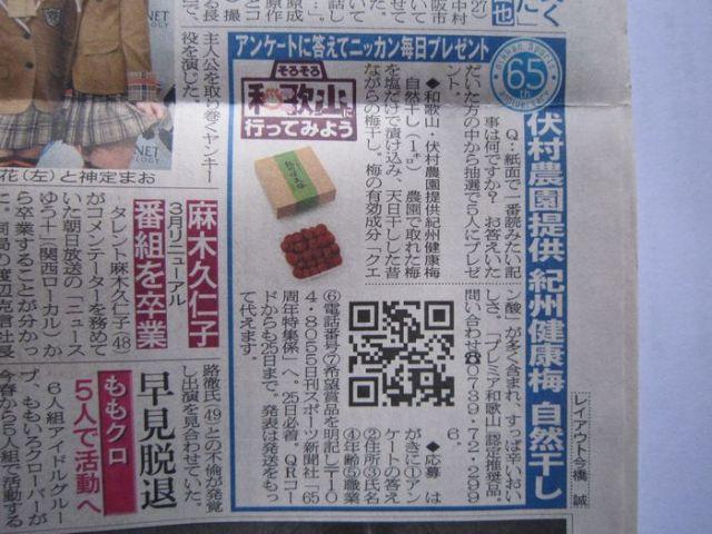 日刊スポーツ新聞掲載