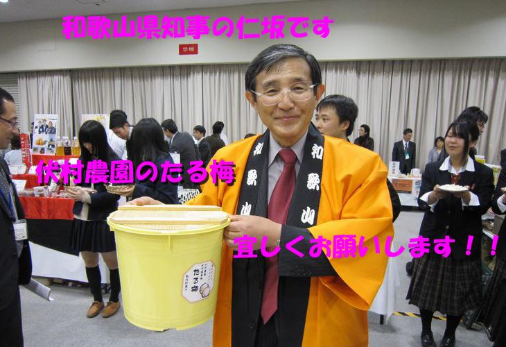 和歌山県知事の画像